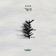 Here I Am (Single) - VAV