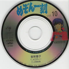 Maison Ikkoku CD Single Memorial File Disc 10