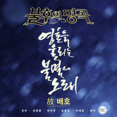 Immortal Song : Singing The Legend '고 배호 편'