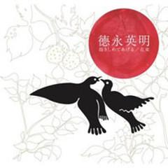 Dakishimete Ageru/Hanataba - Tokunaga Hideaki