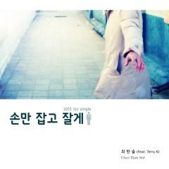 손만 잡고 잘게 - Choi Han Sol