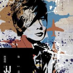 他是...JJ林俊杰 (Disc 1) / Anh Ta Là ... JJ - Lâm Tuấn Kiệt