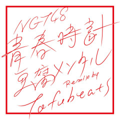 Seishun Dokei (Tofu Mental Remix by tofubeats) - NGT48