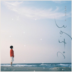 Chapter 6: The First Snow (Single)