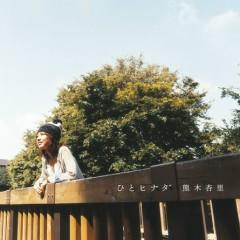 Hito Hinata