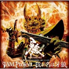 我が名は牙狼 (Waga Na wa Garo)  - JAM Project