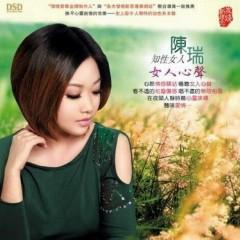 女人心聲/ Tiếng Lòng Nữ Nhân (CD1) - Trần Thụy