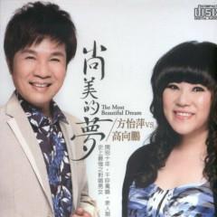 尚美的夢/ Shang Mei De Meng - Phương Di Bình,Cao Hướng Bằng