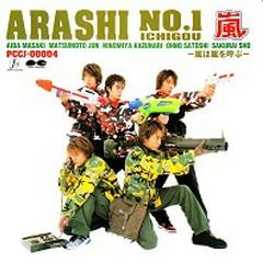 ARASHI No.1 ~ Arashi wa Arashi wo Yobu ~