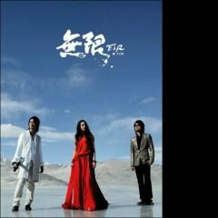 Wuxian (无限) - F.I.R