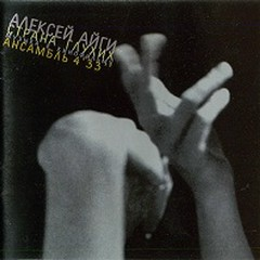 The Country of Deaf - Alexei Aigui