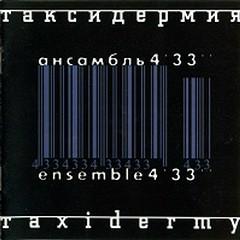Taxidermy - Alexei Aigui