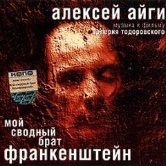 My Stepbrother Frankenstein OST - Alexei Aigui