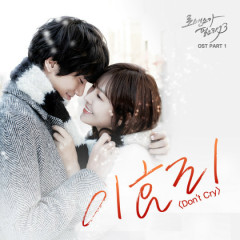 I Need Romance 3 OST Part.1