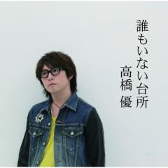 誰もいない台所 (Dare Mo Inai Daidokoro) - Yu Takahashi