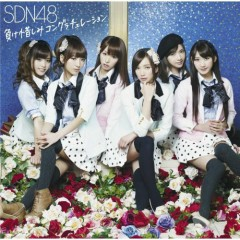 負け惜しみコングラチュレーション (Makeoshimi Congratulation) - SDN48