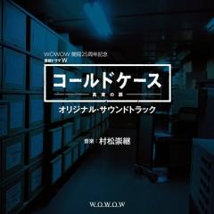 Cold Case - Shinjitsu no Tobira (TV Series) Original Soundtrack - Muramatsu Takatsugu