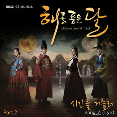 The Moon Embracing The Sun OST Part 2