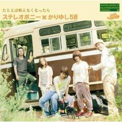 Tatoeba Utaenakunattara - Stereopony,Kariyushi 58
