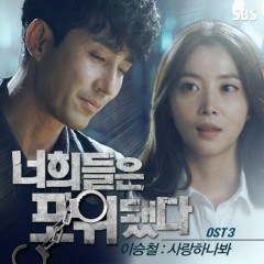 You're All Surrounded OST Part.3