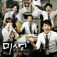 Misaeng OST Part.1 -                                  Rose Motel