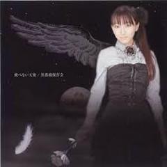 飛べない天使 (Tobenai Tenshi) - Kurobara Hozonkai