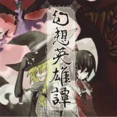 幻想英雄譚 (Gensou Eiyuutan)
