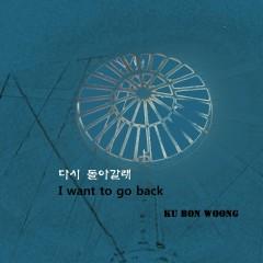 I Want To Go Back (Single)