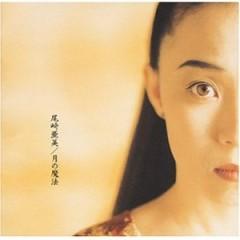 月の魔法 (Tsuki no Maho)  - Amii Ozaki