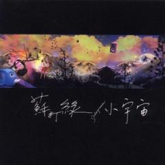 小宇宙 / Vũ Trụ Nhỏ