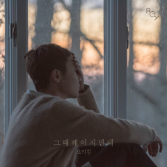 Only Then (Single) - Roy Kim