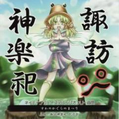 Suwa Kagurashi -Suwa no Kagura no Matsuri- CD1
