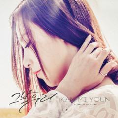 Us That Day - Kan Mi-Youn