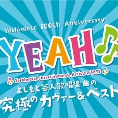 YEAH -YOSHIMOTO COVER&BEST- (CD3)