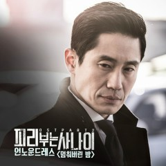 Pied Piper OST Part.2
