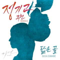 Mask OST Part.7 - Junggigo
