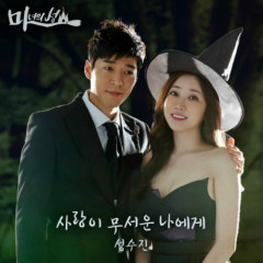 The Witch's Castle OST Part.2 - Sung Su Jin