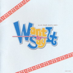 Want to Say It -Singers Vocal Anthology-