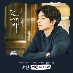 Goblin OST Part.10 - Urban Zakapa