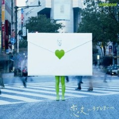 恋文 ~ラブレター~ (Koibumi - Love Letter)  - GreeeeN
