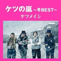 ケツの嵐 -冬BEST- (Ketsu no Arashi - Fuyu Best -)