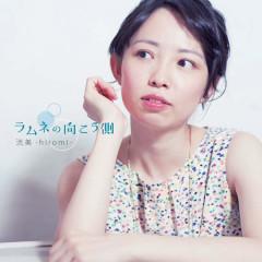 Ramune No Mukougawa - Hiromi