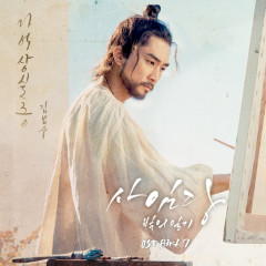 Saimdang, Memoir of Colors OST Part.7 - Kim Bum Soo