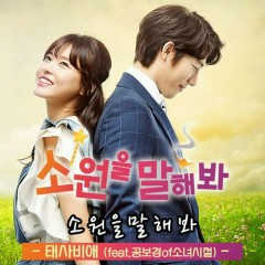 Tell Me Your Wish OST Part.1