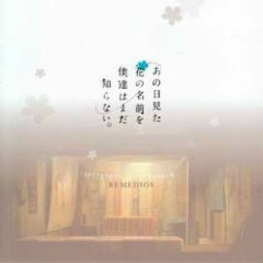 Ano Hi Mita Hana no Namae wo Bokutachi wa Mada Shiranai Original Soundtrack CD1