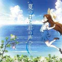 夏の日と君の声 (Natsu no Hi to Kimi no Koe) - ChouCho