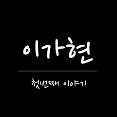 Geudaeyeoyaman Haeyo (그대여야만 해요)