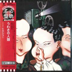 Uwasa No Jinrui [Remaster]