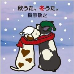 秋うた、冬うた。~もう恋なんてしない (Akiuta, Fuyuuta. - Mokoinante Shinai -)  - Noriyuki Makihara