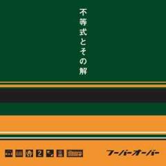不等式とその解 (Futoshiki to Sono Kai) - Hoover's Ooover